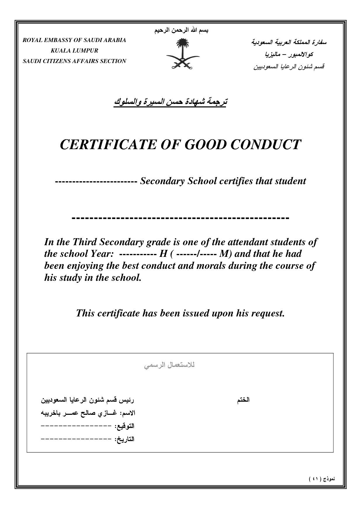 Letter Of Good Conduct Template - Student Certificate Good Conduct Sample Best Good Conduct
